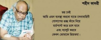 Shaheed-Kadri_copy-500x200