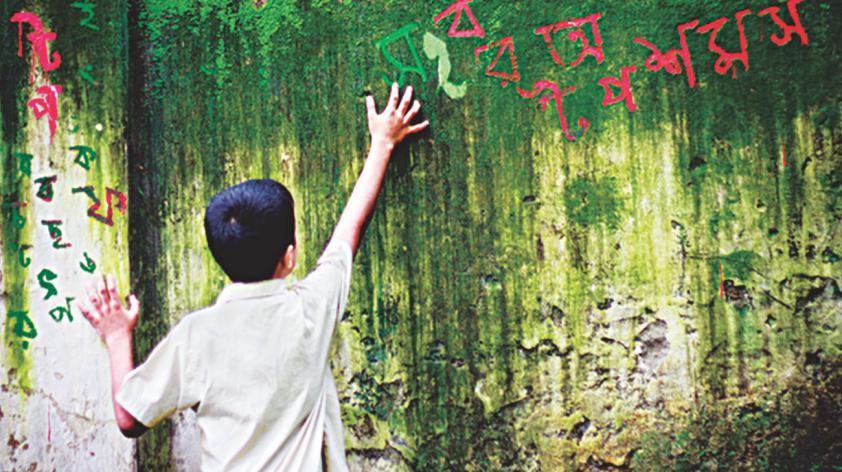 Bangla letter
